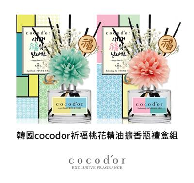 韓國 【 Cocodor 】新年招福桃花精油擴香瓶禮盒組- 4種香味任選 (4.3折)