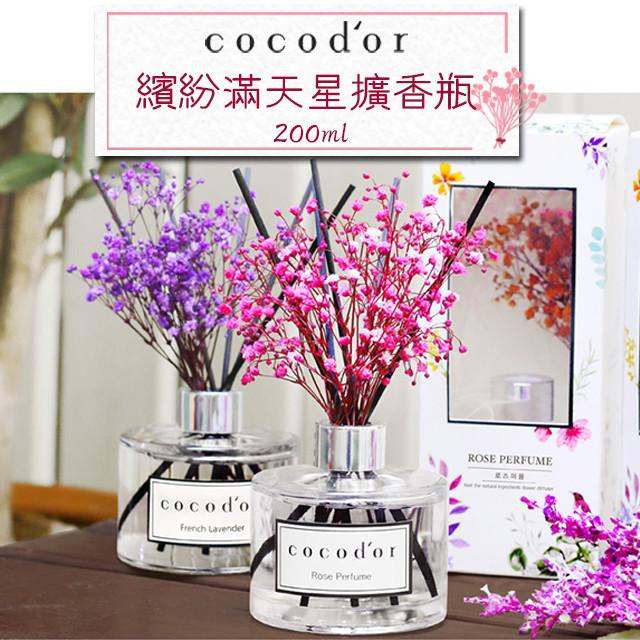韓國  cocodor 繽紛滿天星擴香瓶 200ml -8款任選