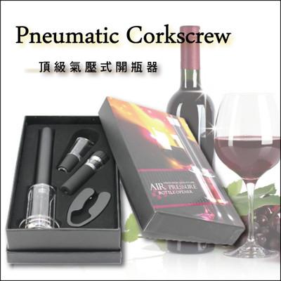 頂級紅酒氣壓式開瓶器 超值禮盒4件組 (4折)