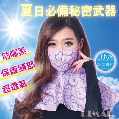 騎車必備加大版‧超涼感~擊退UV防曬護頸口罩 (2折)