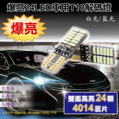 爆亮24LED車用T10解碼燈 (1.5折)