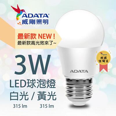 adata 威剛 3w cns認證球泡 大廣角 高流明 led燈泡 (2.5折)