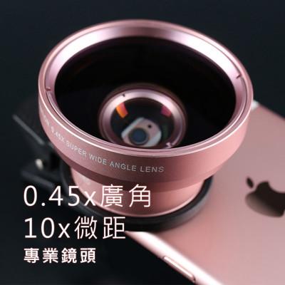 【JK shop】專業超廣角0.45X + 10X微距 手機外接鏡頭 (A13) (5.8折)