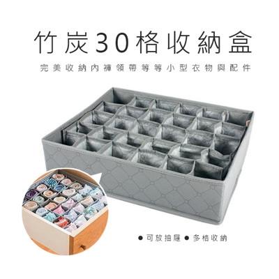 【JK shop】竹炭抗菌30格 可自由分隔內衣內褲襪子收納整理盒(E509) (1.9折)