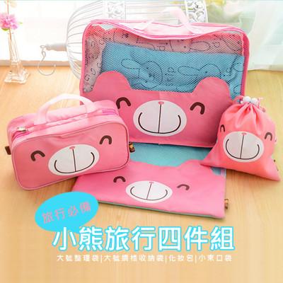 【JK SHOP】小熊收納袋 旅行四件組 旅遊收納包 洗浴袋(E275) (0.3折)