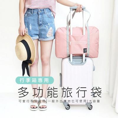 【JK shop】可套行李箱拉桿 韓風旅行袋 購物袋 折疊收納包(E397) (5.7折)