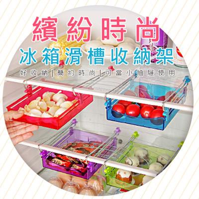 【JK shop】冰箱保鮮隔板層多用收納架 創意抽動式置物盒廚房用品置物架(E293) (1.7折)