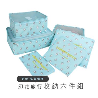 【JK shop】旅行卡通收納包 六件組 盥洗包 行李包(E436) (2.6折)