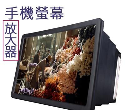 【JK shop】3D手機屏幕放大器 護眼神器 屏幕視頻放大鏡(C24) (6.7折)