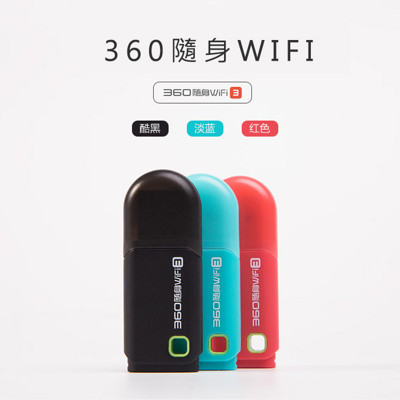 【JK shop】360迷你基地台隨身wifi(三代)(F2) (2.5折)
