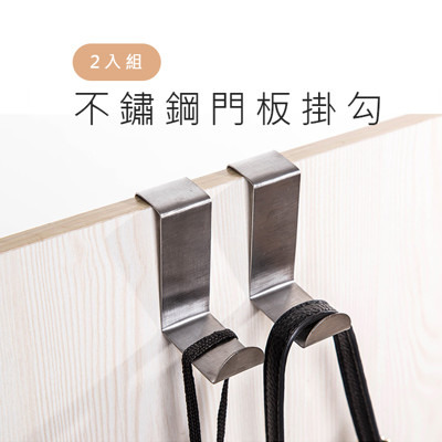 【JK shop】不銹鋼門背雙用掛鉤 創意免釘掛鉤 2個裝 門後無痕衣帽掛架(E131) (1折)