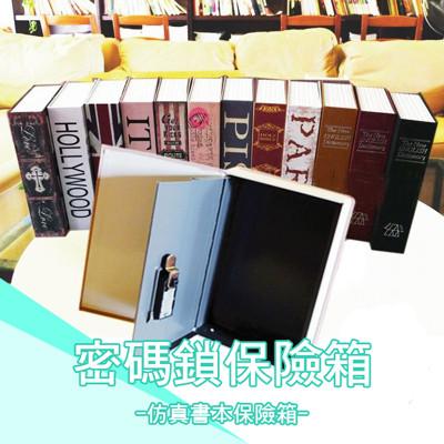 【JK shop】密碼書保險箱(中) 創意造型密碼鎖存錢保險箱 保險櫃 密碼書 鐵盒(G5) (2.5折)