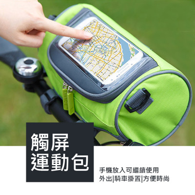 【JK SHOP】自行車 車把包 車頭包 觸屏手機包 防水收納包 運動包(E267) (2.2折)