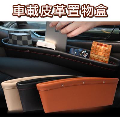 【JK shop】汽車皮質座椅縫隙置物盒 車載垃圾桶 車用皮革夾縫收納盒袋(E637) (3.6折)
