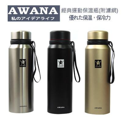 【JK shop】AWANA經典轉蓋真空保溫杯(附濾網)1000ml*1入 (E646) (5.3折)