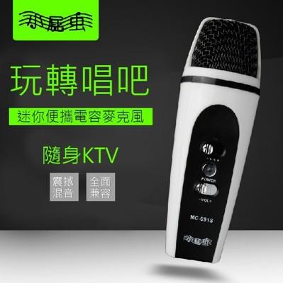 【JK shop】K歌神器麥克風手機K歌迷你麥克風套裝錄音專用(C26) (7.9折)