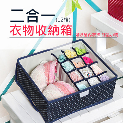 【JK shop】牛津布內衣收納盒收納箱 二合一抽屜折疊收納盒(E307) (5.7折)