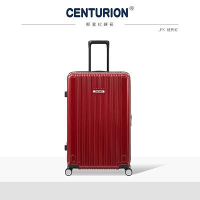 SUPER CENTURION百夫長旅行箱-紐約紅JFK-20吋 (3.9折)