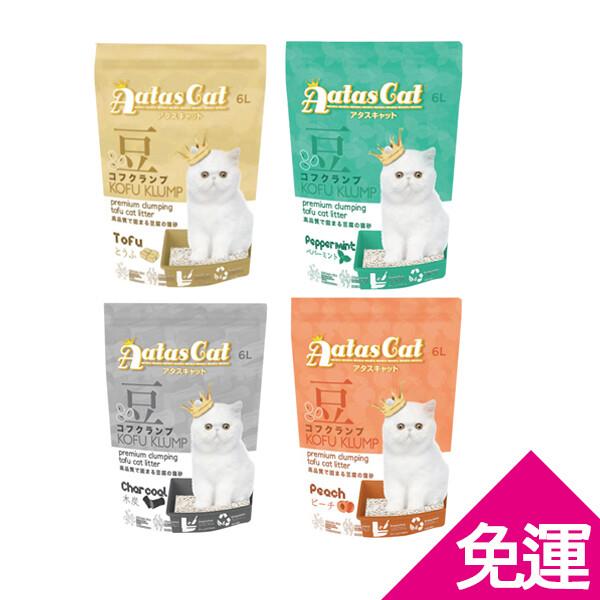 [6包免運組]aatas cat 加冕貓豆腐砂4種香味