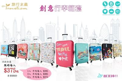 [Travelism] L號26-29吋 行李箱套 旅行箱登機箱防塵套 拉桿箱保護套 創意箱套 (4.1折)
