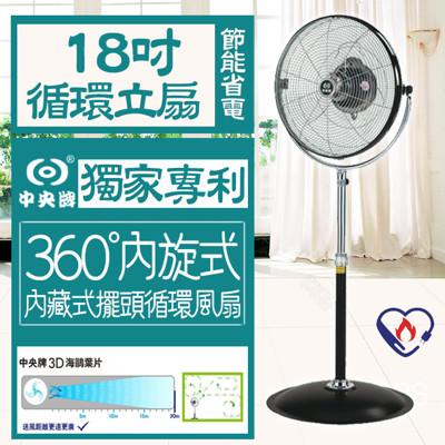 台灣製中央牌 專利內旋式18吋基本款循環扇 KZS-1845CaP電風扇 電扇 (8.3折)