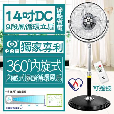 台灣製中央牌 14吋DC節能專利內旋式循環立扇KDS-142SR電風扇 電扇(附遙控器) (8.4折)