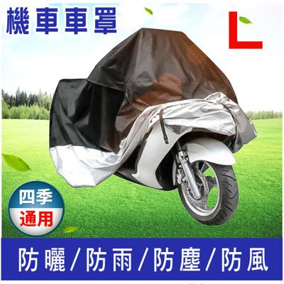 L-機車罩 大型機車 GOGORO 跑車 重型機車 摩托車 電動車 哈雷 帳蓬 車套 防塵套防曬防風 (7.4折)