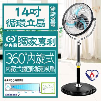 台灣製中央牌 14吋專利內旋式循環立扇基本款 KZS-142S 電風扇 電扇 (7.7折)