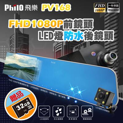 飛樂 pv168 4.3吋 前後雙鏡後視鏡型行車紀錄器 (搭贈32g高速卡) (6.3折)