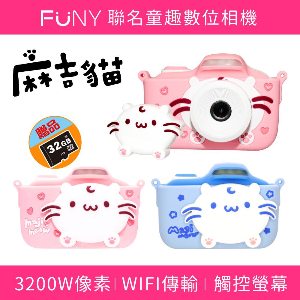funyx麻吉貓聯名童趣數位相機 wifi+ 3200w像素 捷運貓 保固一年 觸控螢幕 送 32g