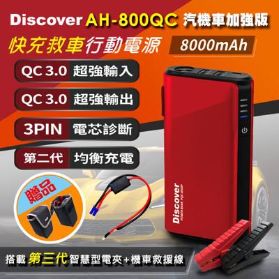 飛樂 discover ah-800qc汽機車兩用加強版qc 3.0快充救車電源 加贈機車救車線 (7折)
