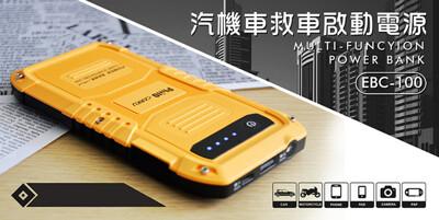 飛樂 EBC-100 大黃蜂 救車行動電源輕薄版 (5.5折)