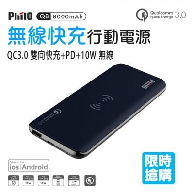 飛樂 【Q8】QC3.0雙向快充+PD+10W無線快充 三合一行動電源-支援任天堂SWITCH充電 (6.9折)