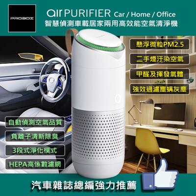 汽車雜誌總編推薦【PROBOX】智慧偵測車載居家兩用空氣清淨機-內含三效濾網 (6折)