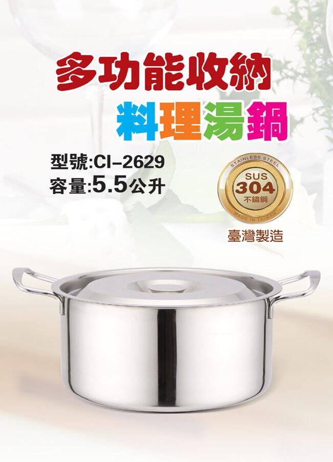 卡旺雙安全卡式爐+鵝頭牌多功能收納料理湯鍋26cm