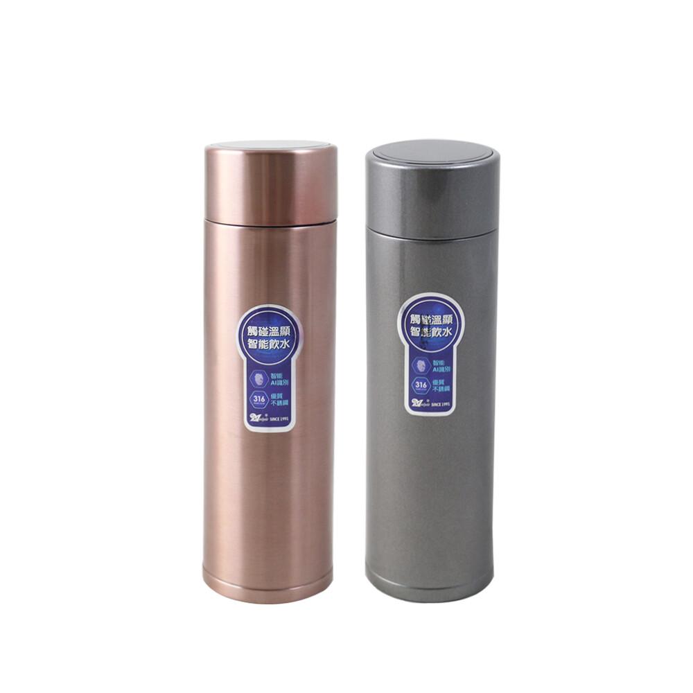 美迪達316不銹鋼智能感溫保溫杯-兩入組