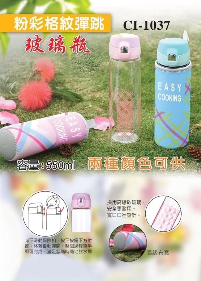 粉彩格紋彈跳玻璃瓶-兩入組