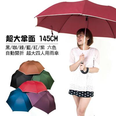 超大自動開折四人彎把用傘 傘面145CM【6色可選】 (3.7折)