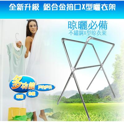 不鏽鋼鋁合金X型曬衣架 伸縮衣架 晾衣架 吊衣架 DIY衣架 (5.3折)