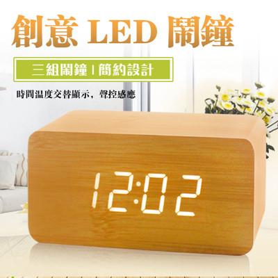 USB插電 LED 靜音 木頭時鐘 竹木紋鬧鐘 電子時鐘 聲控鬧鐘 木頭鬧鐘 (6.4折)