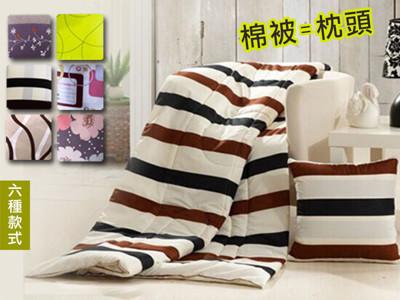 多功能二用棉被抱枕 (3.7折)