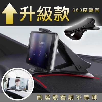 車用360度旋轉儀表板手機架 (1.4折)