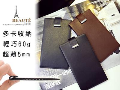 時尚質感輕巧收納卡夾 (3.3折)