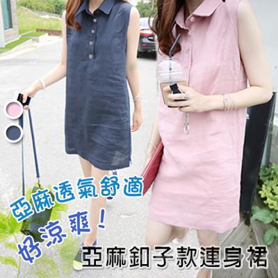 亞麻釦子款透氣連身裙 (5.4折)