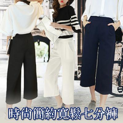 時尚簡約寬鬆七分褲 (2.6折)
