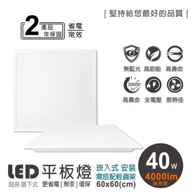 台灣製造 40W LED平板燈 有邊框 直下式 60*60cm (4.7折)