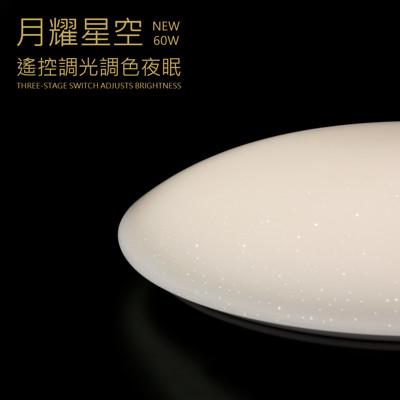 月耀星空 LED吸頂燈 60W 附遙控 調光調色 (5.1折)