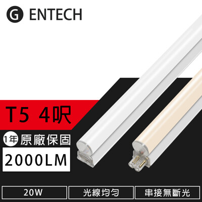 T5 LED燈管 4尺 18W層板燈 串接燈 支架燈 (不含串接線) (4.4折)