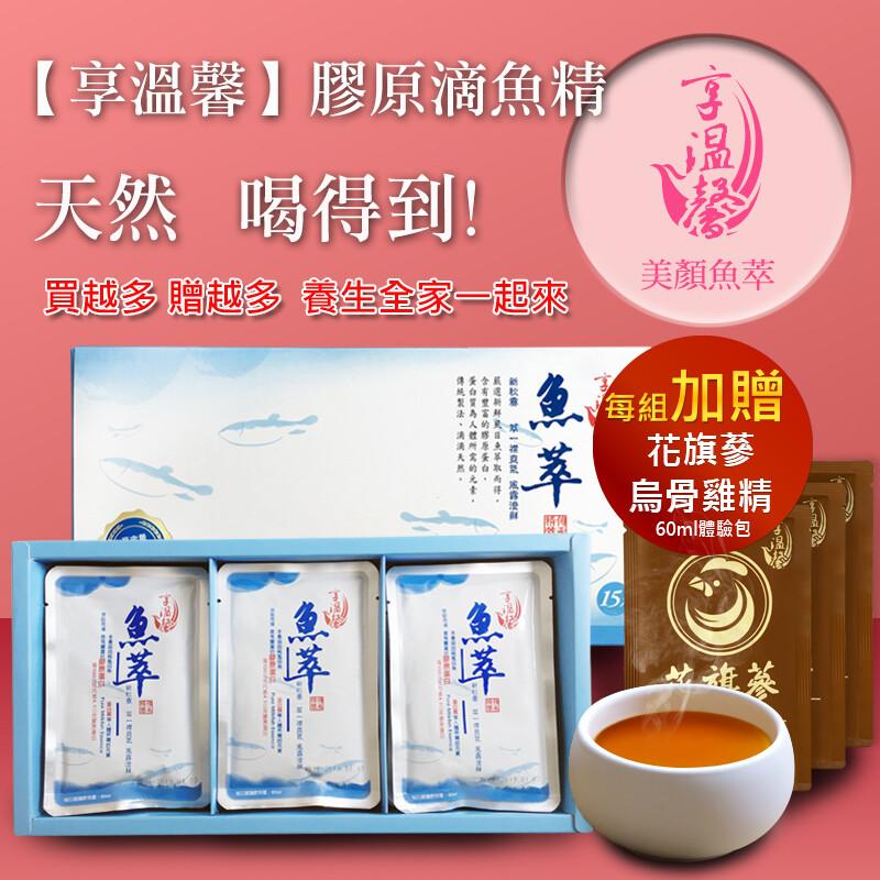 享溫馨膠原滴魚精60ml/包-加贈花旗蔘雞精(買多送多) 附專屬禮袋