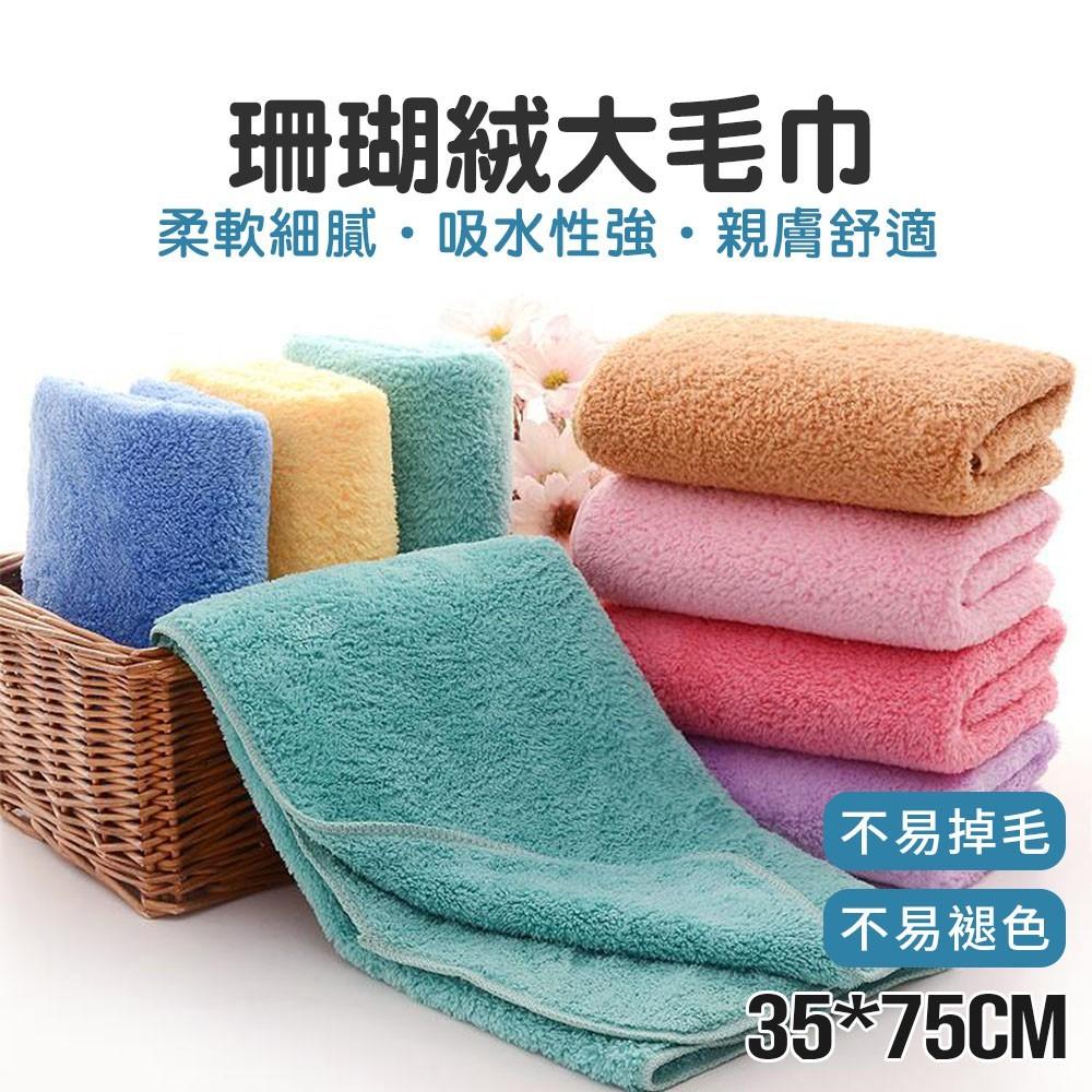 joeki三色 現貨 珊瑚絨 大毛巾 35cm*75cm 吸水 親膚 柔款 擦髮巾e0801